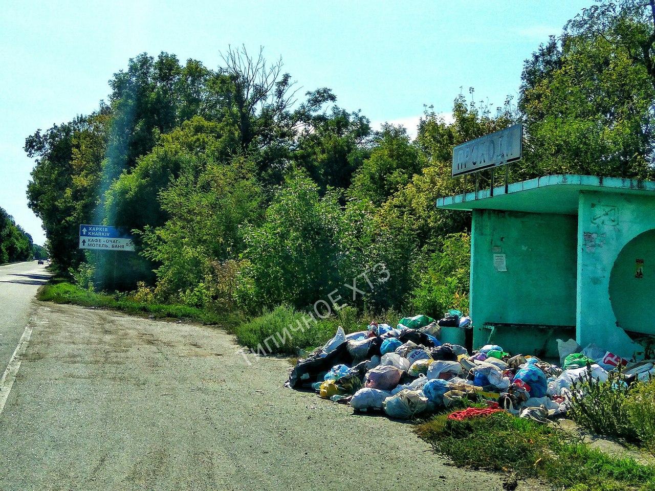 Жители Харьковщины завалили отходами путь в соседнюю страну (фото)