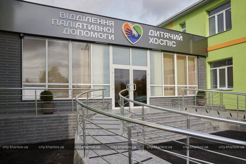 Важное учреждение открыли в Харькове (фото)