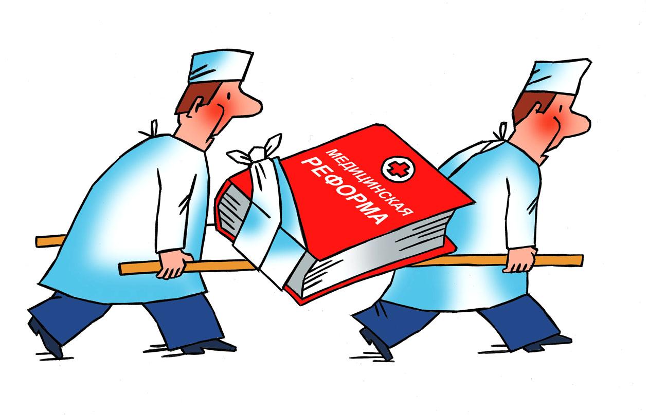 Медицинская реформа в Украине не заработает – Минздрав