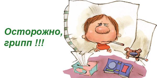 Опасный вирус уложил в постель десятки харьковчан