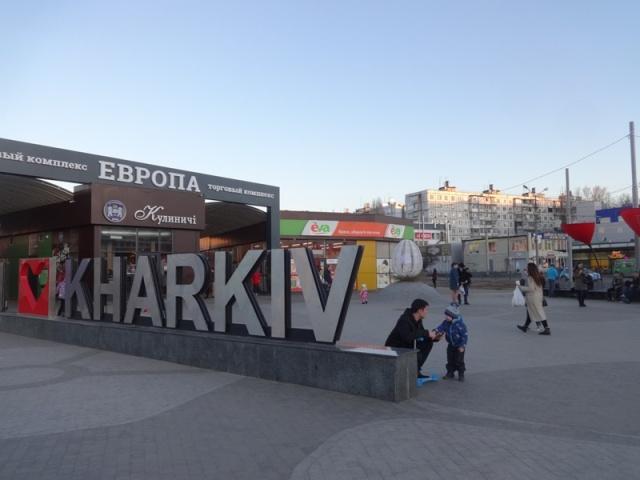 В Харькове появилось место для пасхального сэлфи (фото)