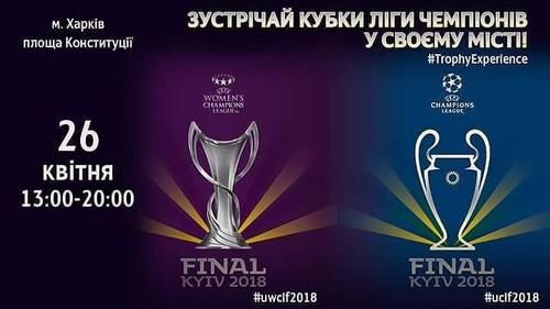 Сегодня у жителей Харькова будет уникальная возможность