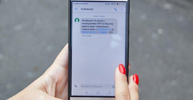 Харьковчане будут получать неприятную смс-рассылку