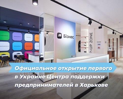 В Харькове появилась уникальная площадка для предпринимателей