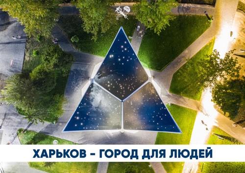 Чего не хватает в Харькове: горожанам предложили поделиться идеями