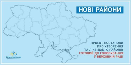 «Есть эксперты, которые предлагали один район-область». Вскоре решится, сколько районов будет на Харьковщине