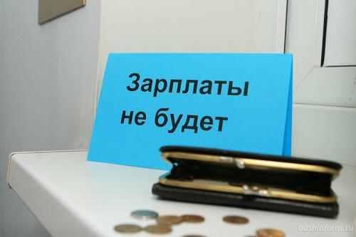 На предприятиях Харьковской области - проблемы с выплатой зарплаты