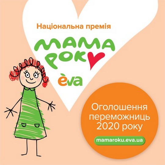 Харьковчанки получили звание «Мама года 2020» от Линии магазинов EVA