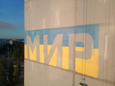 В Харькове на доме нарисовали трехметровое слово (фото, видео)