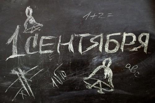 1 сентября: будут ли торжественные линейки в школах Харьковской области