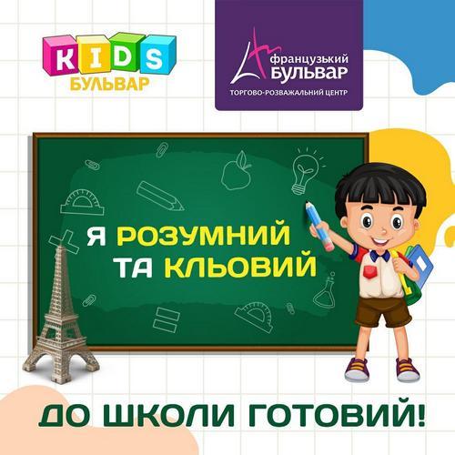 ТРЦ «Французький бульвар» допоможе харків'янам зібрати дітей до школи