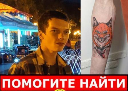 Парня с лисьей мордой разыскивают в Харькове
