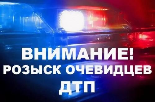 В Харькове разыскивают людей, видевших происшествие с участием велосипедиста (фото)