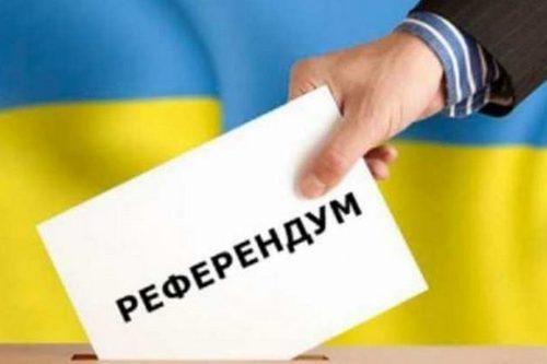 Закон о референдуме в Украине: что нельзя будет выносить на голосование