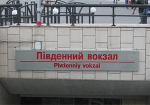 Случай в харьковском метро: за мужчиной устроили погоню (фото)