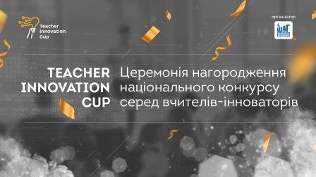 В Україні назвуть вчителя-інноватора року