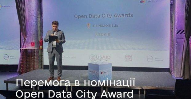 Харьков отличился в публикации открытых данных