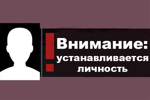 В Харьковской области нашли мертвую женщину: полиция просит о помощи (фото)