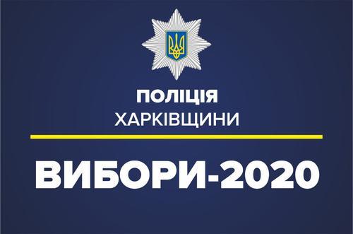 Избирательная кампания-2020: в Харькове агитаторов облили бензином