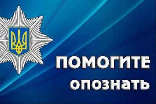 Лежал под мостом. Харьковский правоохранители обратились за помощью к людям (фото)