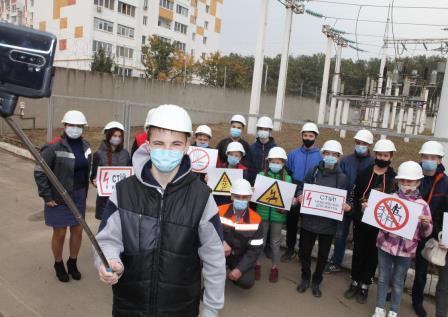 Харьковские энергетики научили школьников безопасному селфи (фото)