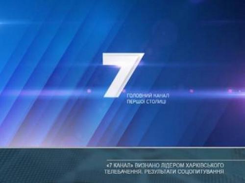 Первое негосударственное телевидение в Украине. Харьковский телеканал отметил особую дату