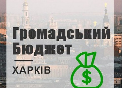 Стало известно, что собираются изменить в Харькове в 2021 году