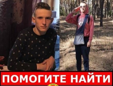 В Харькове молодой человек ушел на встречу и пропал