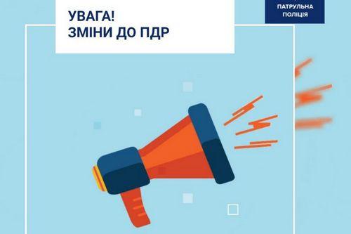 Новые правила дорожного движения в Украине. Кого коснулись изменения