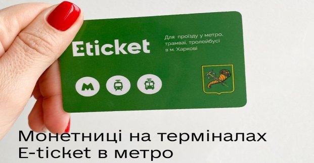 E-ticket: в харьковском метро ввели новшество
