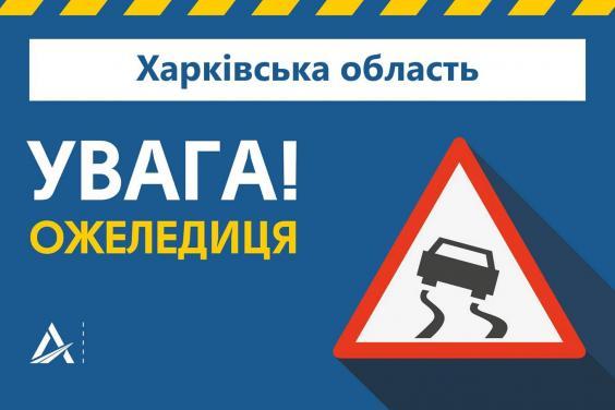Аномальные осадки выпали в Харьковской области