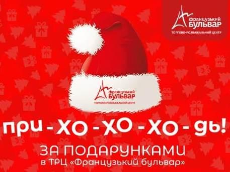 Харків'ян запрошують взяти участь у новорічній грі