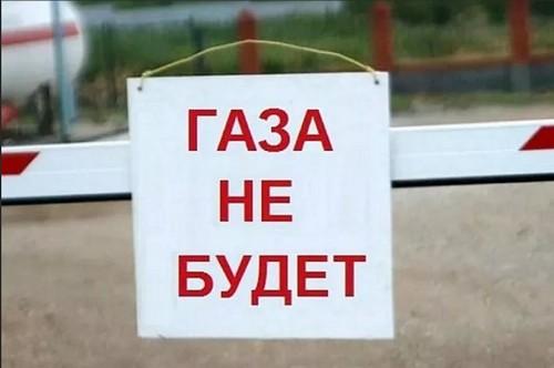 На Харьковщине без газа остались два населенных пункта