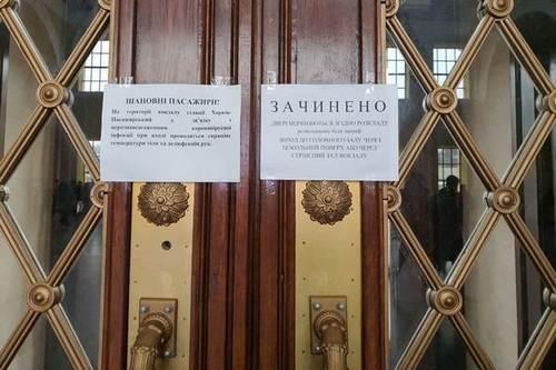 В Харькове на Южный вокзал пускают через «черный ход»: в чем причина (фото)