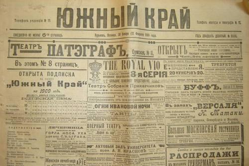 26 января в истории Харькова: основана известная организация