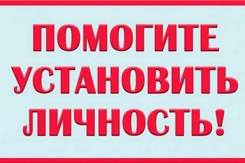 На Харьковщине правоохранители просят помочь опознать женщину (фото)
