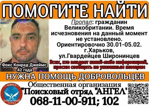 В Харькове пропал англичанин