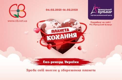 «Планету кохання» відкриють у Харкові до Дня святого Валентина