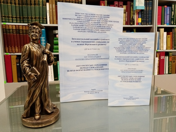 Плюсы и недостатки ВНО: в Харькове ученые говорили о современном абитуриенте (фото)