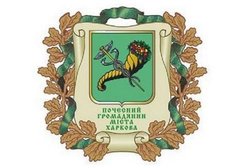 Кто может стать почетным гражданином Харькова: депутаты приняли решение