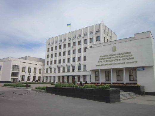 Президентский вуз Харькова переформатируют