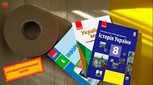 В Харькове разработали уникальный состав бумаги