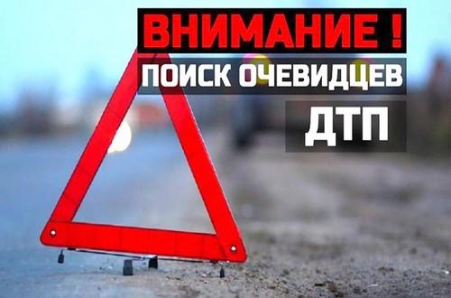 На Харьковщине ищут людей, которые видели, как столкнулись машины