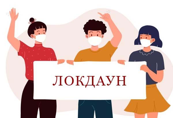 Введут ли локдаун в Харькове: комментарий мэрии