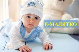«Е-малятко» в Харькове: одно заявление – девять услуг