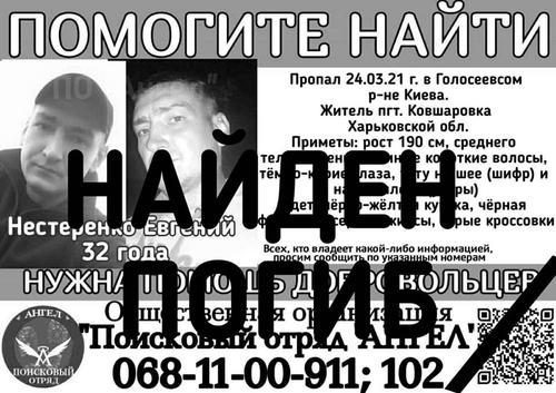 Жителя Харьковщины нашли мертвым в Киеве