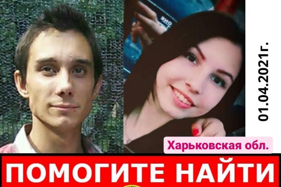 На Харьковщине по дороге в село пропала молодая пара