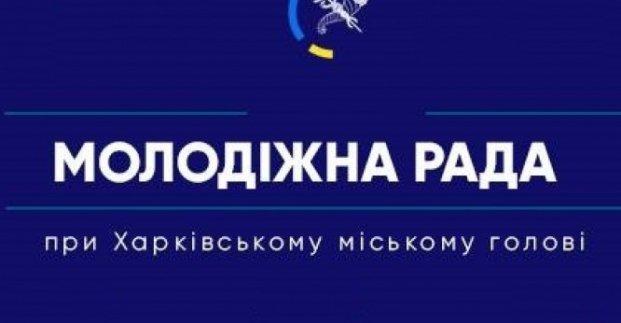 В Харькове молодежи сделали важное предложение