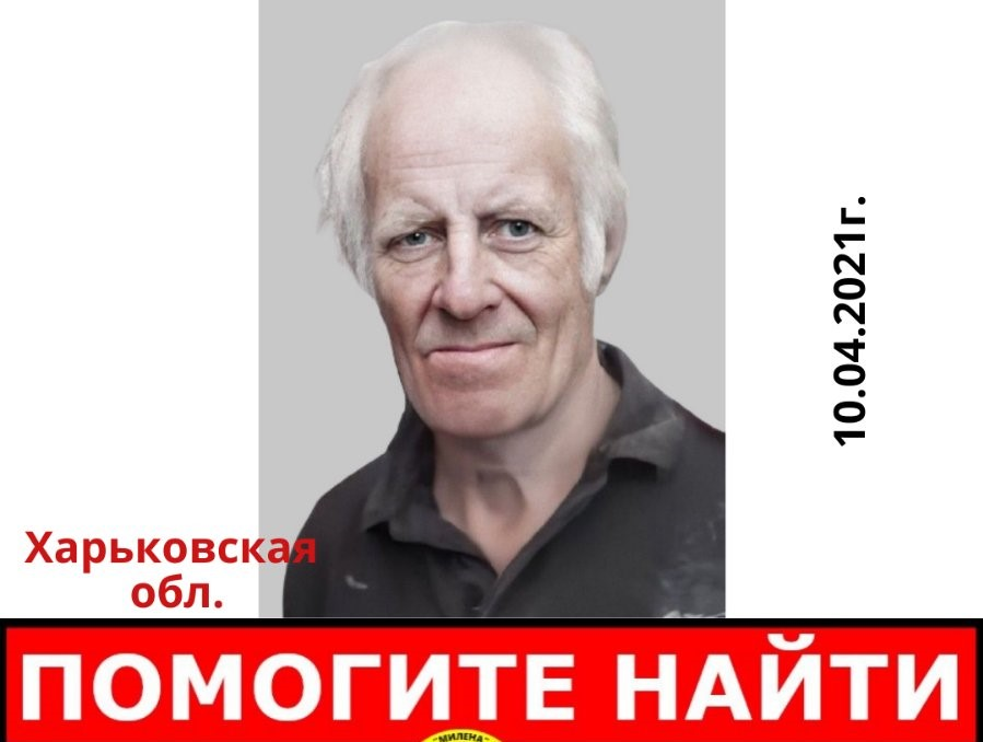На Харьковщине разыскивают дедушку с вмятиной на лбу