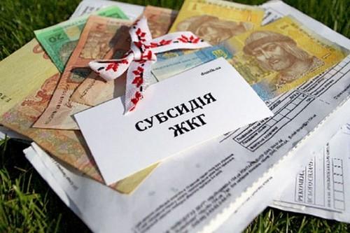 "Когда субсидии ""зайдут"" на банковские карты харьковчан: комментарий ХОГА"